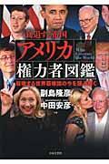 アメリカ権力者図鑑 / 崩壊する世界覇権国の今を読み解く
