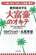 絶対成功する大富豪のオキテ / バリ島に住む「日本人大富豪」直伝!