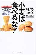 小麦は食べるな! / 遺伝子組み換えの恐怖!