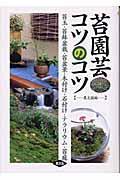 苔園芸コツのコツ / 苔玉・苔鉢盆栽・苔盆景・木付け・石付け・テラリウム・苔庭