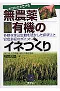 あなたにもできる無農薬・有機のイネつくり / 多様な水田生物を活かした抑草法と安定多収のポイント
