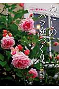 小さい家で楽しむわたしのバラ庭づくり / わが家にあった品種わが家にあわせるせん定