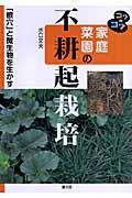 家庭菜園の不耕起栽培 改訂版 / 「根穴」と微生物を生かす