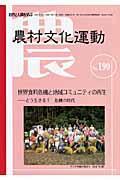 自然と人間を結ぶ 2008.10