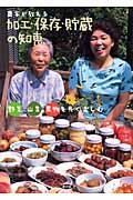 農家が教える加工・保存・貯蔵の知恵 / 野菜・山菜・果物を長く楽しむ
