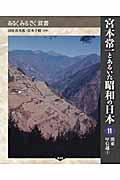 宮本常一とあるいた昭和の日本 11