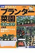 かんたん!プランター菜園コツのコツ 大判 / 上岡流写真図解でわかる逸品づくり