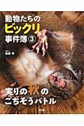 動物たちのビックリ事件簿 3