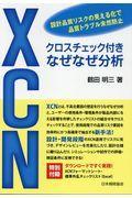 XCN クロスチェック付きなぜなぜ分析 / 設計品質リスクの見える化で品質トラブル未然防止
