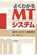よくわかるMTシステム / 品質工学によるパターン認識の新技術