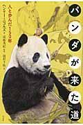 パンダが来た道 / 人と歩んだ150年