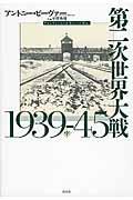 第二次世界大戦 中