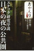 日本の夜の公共圏 / スナック研究序説