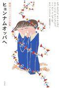 ヒョンナムオッパへ / 韓国フェミニズム小説集
