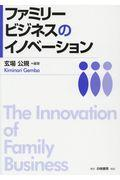 ファミリービジネスのイノベーション