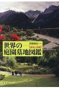 世界の庭園墓地図鑑