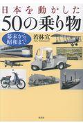 日本を動かした50の乗り物