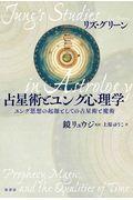 占星術とユング心理学 / ユング思想の起源としての占星術と魔術