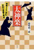太神楽 / 寄席とともに歩む日本の芸能の原点