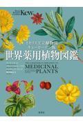 世界薬用植物図鑑