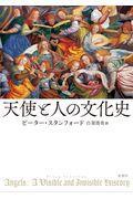 天使と人の文化史