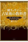 鏡リュウジの占星術の教科書 3