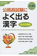 公務員試験によく出る漢字 〔改訂4版〕 / 高卒程度