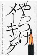 やっつけメーキング / 田中偉一郎の本1