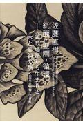 佐藤直樹紙面・壁画・循環
