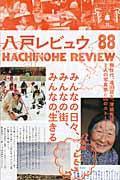八戸レビュウ / 梅佳代、浅田政志、津藤秀雄3人の写真家と88のストーリー