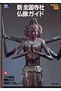 新全国寺社・仏像ガイド
