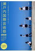 瀬戸内国際芸術祭2019公式ガイドブック / アートのある島々を、ゆっくりめぐろう