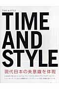 Time & style / All the people living for today