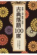 古典落語100席 / 滑稽・人情・艶笑・怪談...
