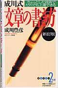成川式文章の書き方 新訂版 / ちょっとした技術でだれでも上達できる