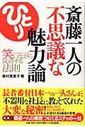 斎藤一人の不思議な魅力論 / 笑いながら成功する法則