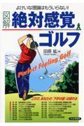 〈図解〉絶対感覚ゴルフ / よけいな理論はもういらない!