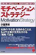 モチベーション・ストラテジー / 企業と個人を再生させる!超活性化組織の創り方