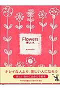 Flowers美しい人