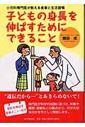 子どもの身長を伸ばすためにできること / 小児科専門医が教える食事と生活習慣