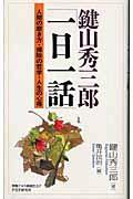 鍵山秀三郎「一日一話」 / 人間の磨き方・掃除の哲学・人生の心得