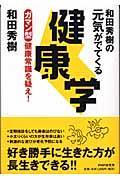 和田秀樹の元気がでてくる健康学 / ガマン型健康常識を疑え!