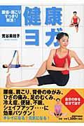 健康ヨガ / 腰痛・肩こりすっきり解消!