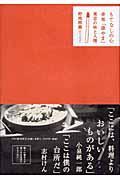 もてなしの心 / 赤坂「津やま」東京の味と人情