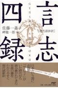 言志四録 / 現代語抄訳