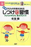 図解・子どもの性格を決めるしつけの習慣 / 子どもが伸びる、魔法の口ぐせ
