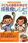 子どもの身長を伸ばす成長食レシピ / 小児科専門医が教える