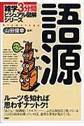 語源 / ルーツを知れば思わずナットク!