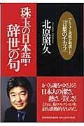 珠玉の日本語・辞世の句 / コレクター北原が厳選した「言葉のチカラ」