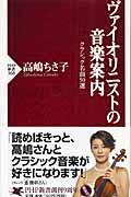 ヴァイオリニストの音楽案内 / クラシック名曲50選